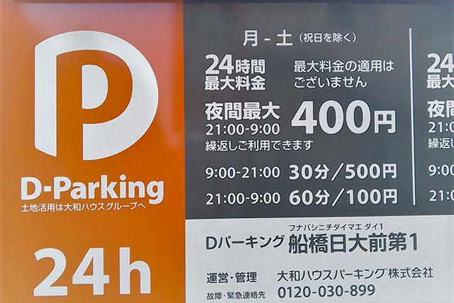 D‐parking看板