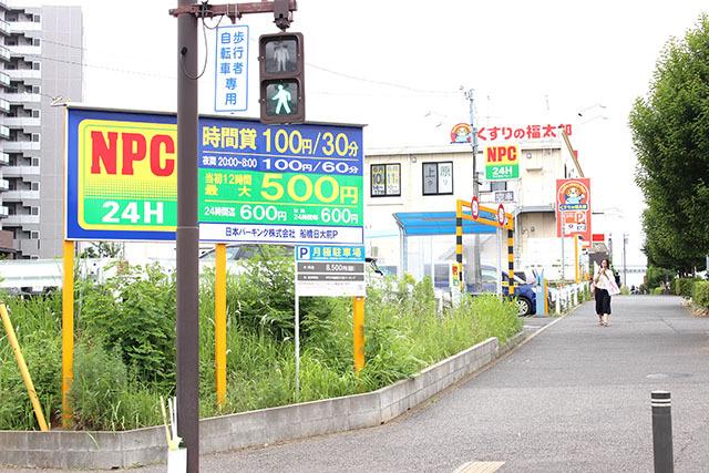 NPC24H日大前パーキング