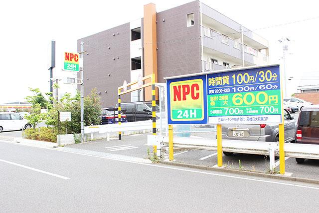 NPC24H日大前第3パーキング