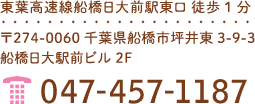 東葉高速線船橋日大前駅東口徒歩1分 〒274-0060 千葉県船橋市坪井東3-9-3船橋日大駅前ビル2F 047-457-1187