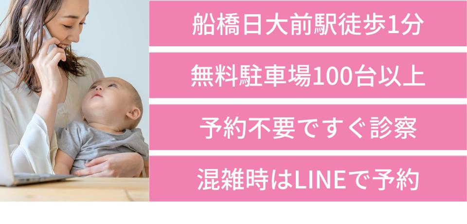 船橋日大前駅徒歩1分、無料駐車場100台以上、予約不要ですぐ診察、混雑時はLINEで予約